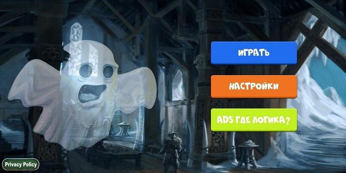 Ghostbuster screenshot 2