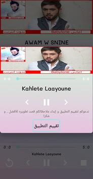 أغاني بابيلون  2019 Aghani AMINE Babylone screenshot 1