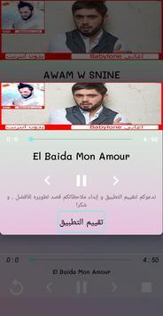 أغاني بابيلون  2019 Aghani AMINE Babylone screenshot 3