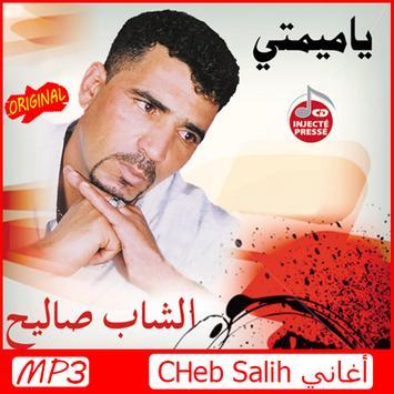 أغاني شاب صالح Aghani Cheb Salih 2019 screenshot 1