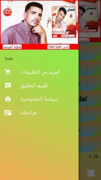 أغاني شاب صالح Aghani Cheb Salih 2019 screenshot 7