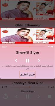 أغاني شاب صالح Aghani Cheb Salih 2019 screenshot 3