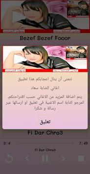أغاني الشابة سعاد و هشام سماتي 2019 Cheba Souad screenshot 2