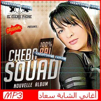 أغاني الشابة سعاد و هشام سماتي 2019 Cheba Souad screenshot 3