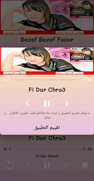 أغاني الشابة سعاد و هشام سماتي 2019 Cheba Souad screenshot 5