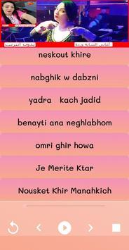 أغاني الشابة وردة شارلومانتي AGHANI Cheba Warda screenshot 2