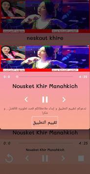أغاني الشابة وردة شارلومانتي AGHANI Cheba Warda screenshot 3