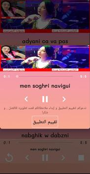 أغاني الشابة وردة شارلومانتي AGHANI Cheba Warda screenshot 6