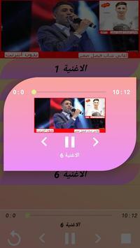 اغاني فيصل الصغير Aghani Faycel sghir 2019 screenshot 5