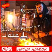 اغاني حاتم عمور  2019 Aghani Hatim Ammour icon