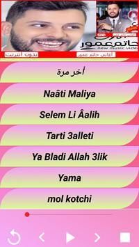 اغاني حاتم عمور  2019 Aghani Hatim Ammour screenshot 4