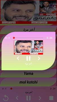 اغاني حاتم عمور  2019 Aghani Hatim Ammour screenshot 7