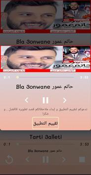 اغاني حاتم عمور  2019 Aghani Hatim Ammour screenshot 2