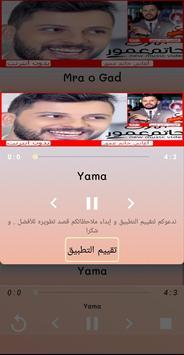 اغاني حاتم عمور  2019 Aghani Hatim Ammour screenshot 5