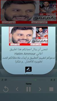 اغاني حاتم عمور  2019 Aghani Hatim Ammour screenshot 6