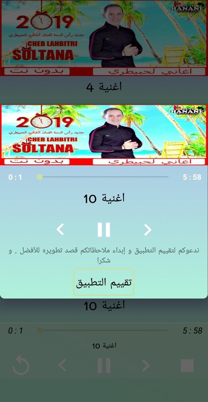 GRATUIT TÉLÉCHARGER 2012 MP3 LAHBITRI