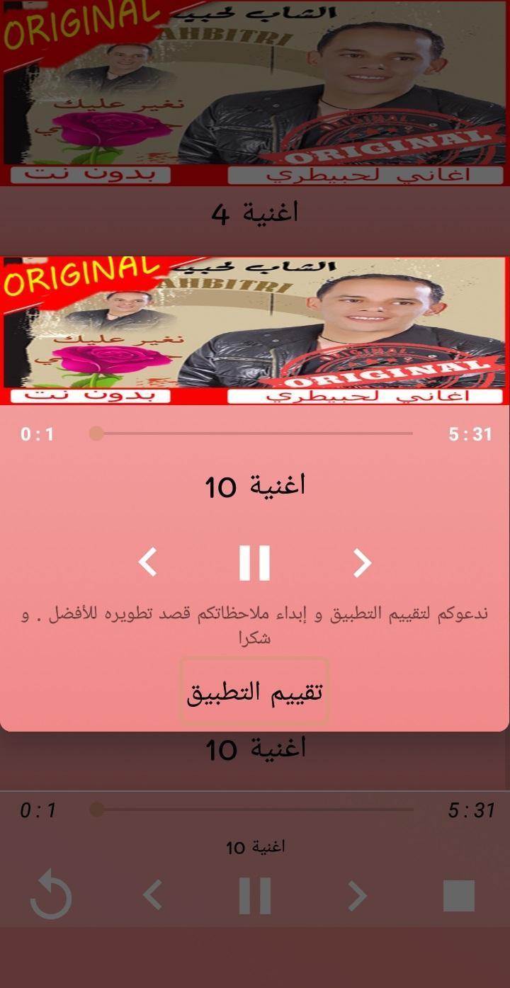 TÉLÉCHARGER LAHBITRI 2008 MP3