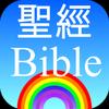 聖經行事曆 иконка