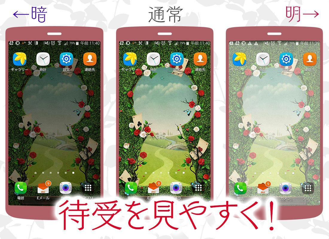Android 用の オシャレ可愛い壁紙 アリス Apk をダウンロード