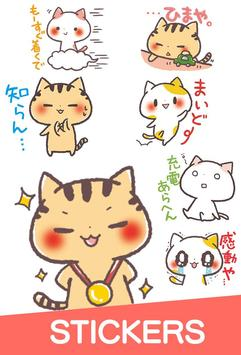 Kansai Cats Stickers Free poster