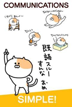 Fukushima cat Stickers Free poster