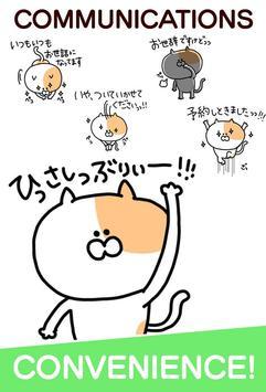 Fukushima cat Stickers Free screenshot 1
