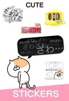 Fukushima cat Stickers Free screenshot 3