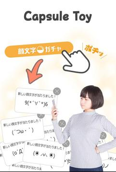 "Emoticons ""KAOMOJI"" screenshot 3"