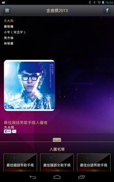 金曲獎2013 screenshot 14