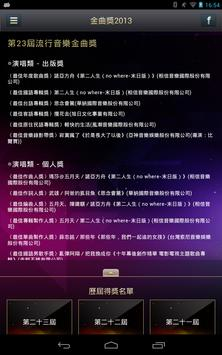 金曲獎2013 screenshot 15