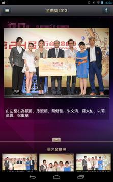 金曲獎2013 screenshot 16