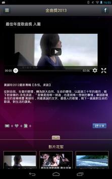 金曲獎2013 screenshot 17