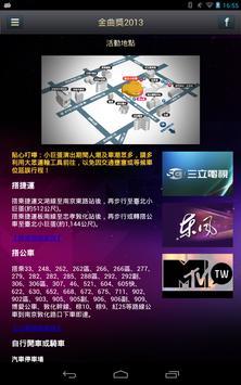 金曲獎2013 screenshot 18