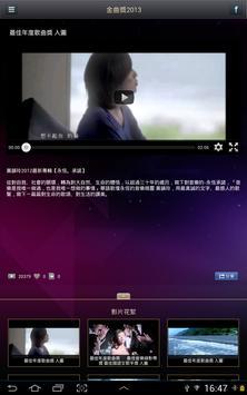 金曲獎2013 screenshot 11