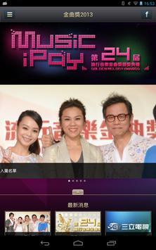 金曲獎2013 screenshot 13