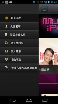 金曲獎2013 screenshot 1