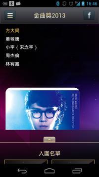 金曲獎2013 screenshot 2