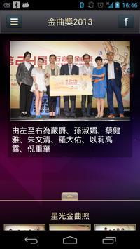 金曲獎2013 screenshot 4