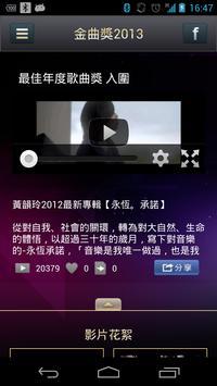 金曲獎2013 screenshot 5