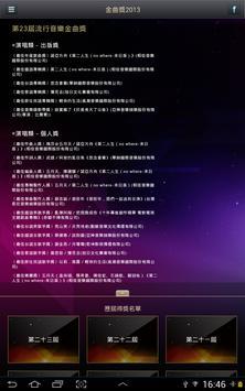 金曲獎2013 screenshot 9