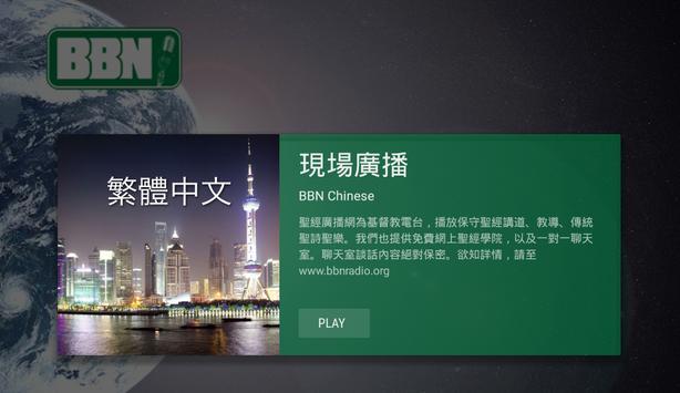 BBN screenshot 3