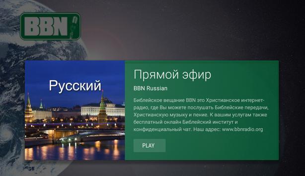 BBN screenshot 7