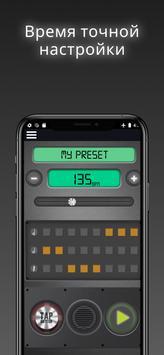 Metronome Expert скриншот 2