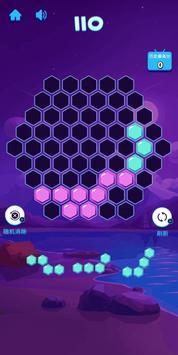 六角消消消(Hex elimination) screenshot 1