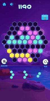 六角消消消(Hex elimination) screenshot 3