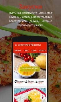 Азиатские рецепты скриншот 4