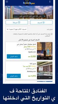 حجز الفنادق الرخيصة بالقرب مني - Hotelsguy تصوير الشاشة 8