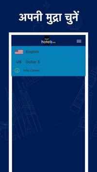 सस्ता होटल का सौदा मेरे पास - HotelsGuy स्क्रीनशॉट 13