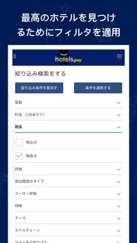 格安ホテル 予約 - Hotelsguy スクリーンショット 9