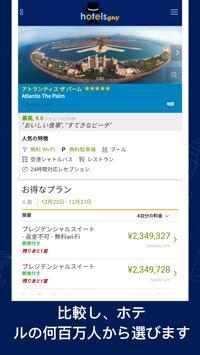 格安ホテル 予約 - Hotelsguy スクリーンショット 10